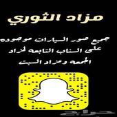 مزاد يوم الجمعة الرياض