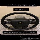 للبيع طارات كابرس موديلات2007-2013 كرت بعروقهم