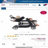 عربة أطفال جراكو (لطفلين)