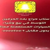 حراج بلاد الحرمين لبيع وشراء السيارات