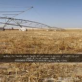 للبيع حصيدة مزرعة للايجار