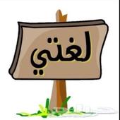 معلم لغة عربية وصفوف أولية