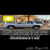 شفرولية تاهو 2012 فل كامل سعودي LTZ دبل الجبيل