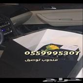 مندوب توصيل ومشاوير خاصة الرياض