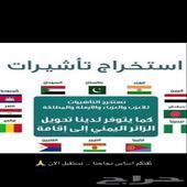 اصدا ر تاشيرآت وانجاز فوري ومضمون والدفع بعد الانجاز