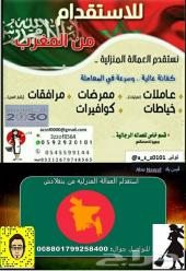 استقدام المغرب بنقلادش .اثيوبيا انجاز (زيارة