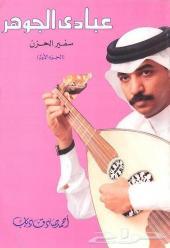 كتاب عبادي الجوهر - سفير الحزن