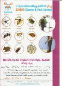 زيدار لمكافحه الحشرات في المنطقه الشرقيه