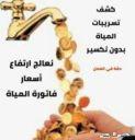 تقرير معتمد كشف تسربات المياه عوازل خزانات