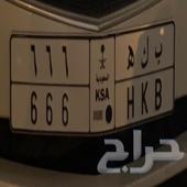لوحة مركبة خصوصي ب ك ه  666