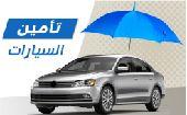 تأمين السيارات بأفضل الأسعار وبأسرع وقت