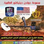 جهاز كشف الذهب والكنوز الذهبية جي بي زد 7000