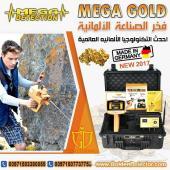 جهاز كشف الذهب والماس ميغا جولد