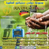 جهاز كشف المياة الجوفية والآبار River-F 2019