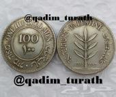 عملة فلسطين سنة 1933 م 100 مل