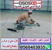 عزل فوم 0560403935 الدمام - الخبر - الاحساء