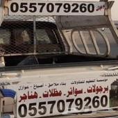 المنطقه الشرقيه