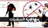 شركة مكافحة حشرات بالمنطقه الشرقيه