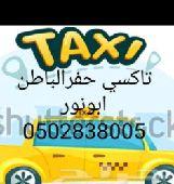تاكسي حفر الباطن