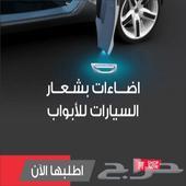 اضاءات بشعار السيارة للأبواب