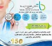 بطاقة خصم طبي تكافل الشرق الأوسط