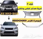 قطع تعديل واجهه LEXUS RX 2010 إلى 2015
