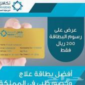 بطاقة الخصم الطبي لاكثر من 1800 منشأة
