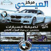 مركز العيدي لصيانه السيارات