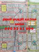 أرض على شارعين متظاهرين مخطط الكوثر 122-2