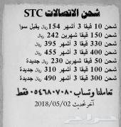 330 قيقا STC مدة 3 اشهر 395 ريال