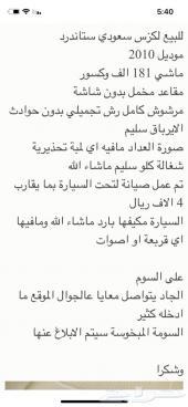السلام عليكم للاهميه للكزس 2010 معروض بالموقع