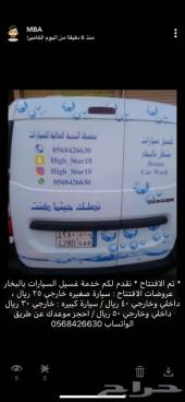 غسيل سيارات متنقل بالبخار في الجبيل