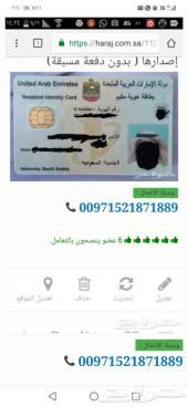 للإخوة السعوديين والخليجيين الراغبين بإستصدار