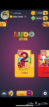 فلوس لعبة لودوستار LudoStar(عرض) - تقييم 815