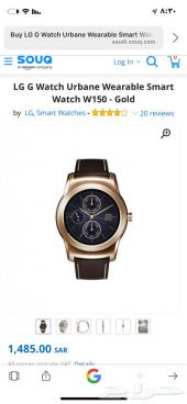 LG Watch urbane w150 gold