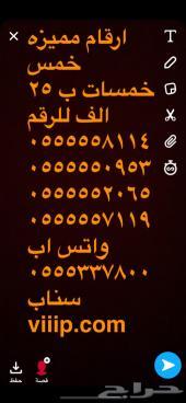 ارقام مميزه 7-7-7-0-1-1-1-5-5-0 و 0-0-0..0-0-