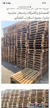طبليات خشب مستعمله للبيع