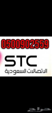 مزاد على رقم stc
