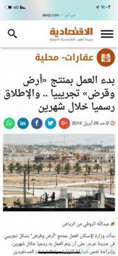 اراضي مجانية مدعومة بقرض بناء