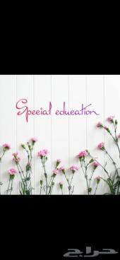 معلمة تربية خاصة في الدمام