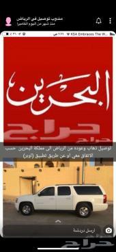 مندوب توصيل من الرياض الى مملكة البحرين