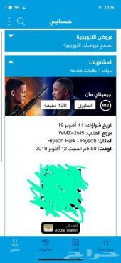 تذاكر سينما الرياض بارك