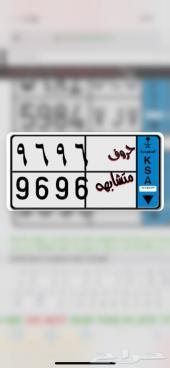 لوحة مميزة حروف متشابهه  نقل خاص
