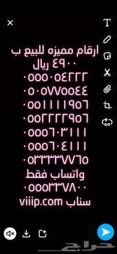ارقام مميزه خماسي 8-8-8-8-8 و 1-1-1-1-1