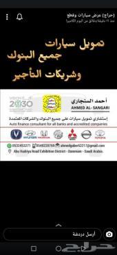 موزع الشرقيه كاش واقساط جديد ومستخدم