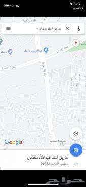 ارض للبيع على طريق الملك عبدالله الجديد