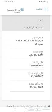 يارس2017 عبداللطيف جميل تم اضافه شروط التنازل