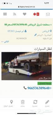 سطحة طريق الثمامه0536309640السعر00
