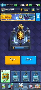 كلاش رويال clash royal