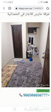 غرفة حارس للأجار في الحمدانية
